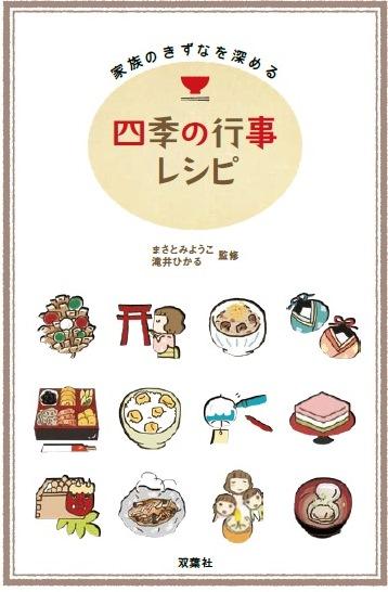 まさとみようこレシピ監修「四季の行事レシピ」4月1日発売!